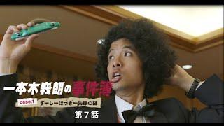 第8話(最終話) 平成28年3月25日配信!