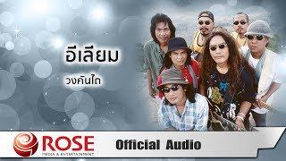 อีเลียม - วงคันไถ (Official Audio)