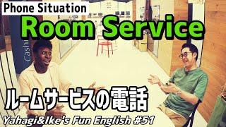 矢作とアイクの英会話 #51「ルームサービスの電話」Room service phone call
