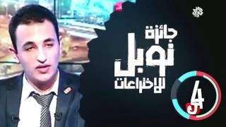 جو شو - الحلقة الرابعة و الثلاثون 34│ اختراعات المصريين