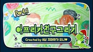 [어린이그림그리기] 8살 꼬마 화가 오니 _ 아프리카 …
