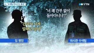 도주중 수색팀 3번 만난 임 병장, 태연하게… / YTN
