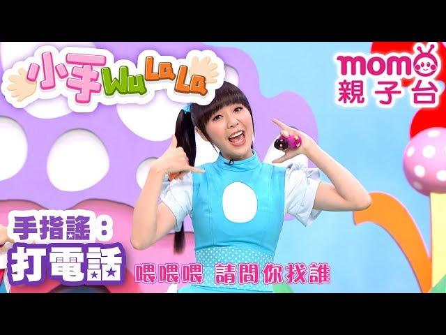 momo親子台 |【打電話】小手WuLaLa S2 EP 16【官方HD完整版】第二季 第16集~甜甜姐姐帶著大家一起玩手指搖
