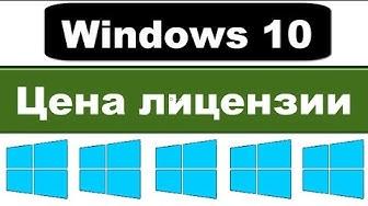 Windows 10: цена лицензии в России (сколько стоит, где купить)