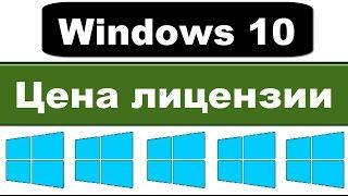Windows 10: цена лицензии в России (сколько стоит, где купить)(, 2015-08-13T21:55:37.000Z)