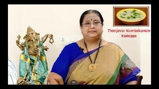 Recipe 149: Thanjavur Kumbakonam Kadappa