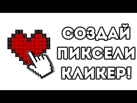 СОЗДАЙ ПИКСЕЛИ КЛИКЕР!