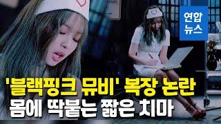 짧은 치마·빨간 하이힐 간호사 복장…블랙핑크 MV 논란…