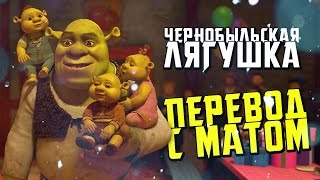 Чернобыльская лягушка ♦ Шрек 4 ♦ Перевод с матом (18+)