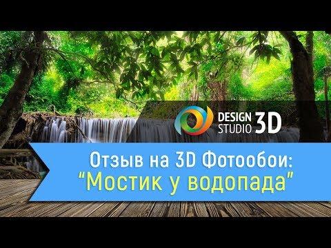 Отзыв на 3D фотообои Мостик у водопада