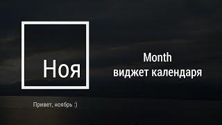 Обзор приложения Month: виджет календаря