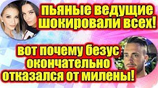 Дом 2 Новости ♡ Раньше Эфира 3 июня 2019 (3.06.2019).