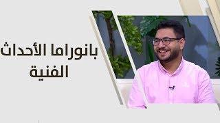 عمر الحديدي - بانوراما الأحداث الفنية