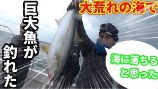 #2大荒れの海で巨大ルアー目掛けて魚が飛び出す!! thumbnail