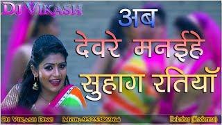 Ab Deware manaihe suhag Ratiya - अब देबरे मनई हे सुहाग रतिया - Latest Bhojpuri Songs