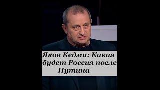 Кедми   Что определит политику России на ближайшие 50 лет