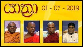 YATHRA - යාත්රා | 01 - 07 - 2019 | SIYATHA TV Thumbnail