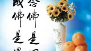 李娜(昌圣法师)唱诵南无阿弥陀佛