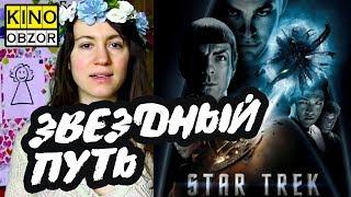 Звёздный путь: Оригинальный сериал (1966) ✪ КинОбзор