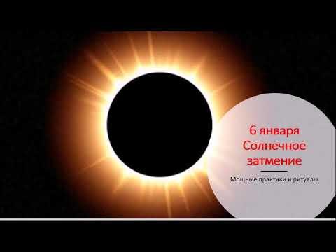 6 января Солнечное затмение