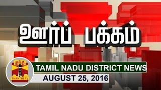 Oor Pakkam : Tamil Nadu District News in Brief 25-08-2016