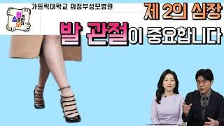 여성이 더 발 건강이 안 좋은 이유... 신발에 있습니…
