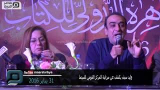 مصر العربية | وليد سيف يكشف عن ميزانية المركز القومي للسينما