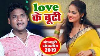 Bhupendra Rangila का नया सबसे हिट गाना विडियो - Love Ke Buti - Bhojpuri Hit Song Video 2019