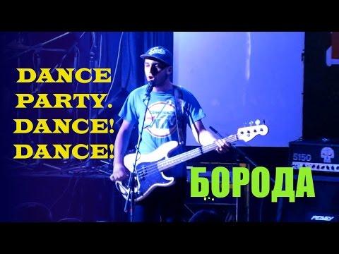 Клип Dance Party. Dance! Dance! - Борода