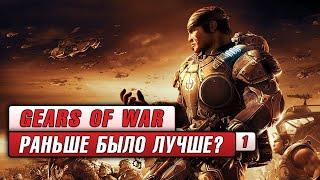 Gears of War: Раньше Было Лучше? Часть 1