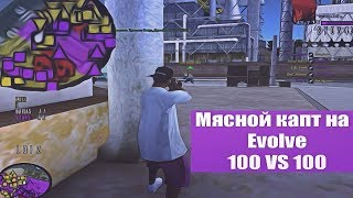 МЯСНОЙ КАПТ НА EVOLVE RP(100 VS 100)