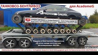 Прицеп-Танковоз-Бентливоз от Ателье Прицепов для Bentley Ultratanka! Подарок Кости Заруцкого на 20