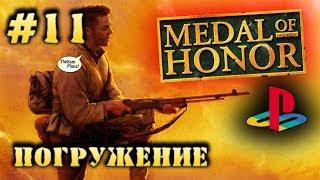 Medal Of Honor - ПОГРУЖЕНИЕ [PS1] - Прохождение #11