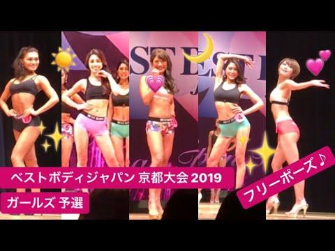 ベスト ボディ ジャパン 女子