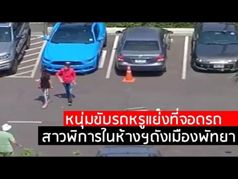 เปิดคลิป..หนุ่มขับรถหรูแย่งที่จอดรถสาวพิการในห้างฯดังเมืองพัทยา