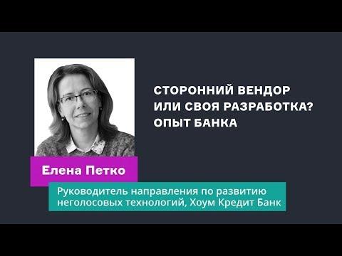 11. Елена Петко, Хоум Кредит Банк