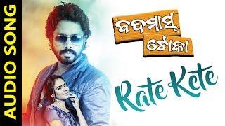 Rate Kete | Badmash Toka | Audio Song | Odia Movie | Udayan Aparjeet