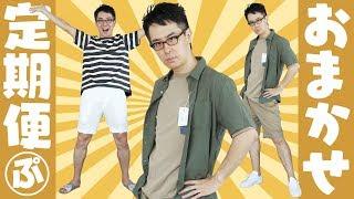ZOZOTOWN おまかせ定期便 第4回だあああああああああ!!!!!