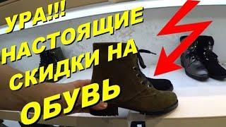 Скидки на обувь в Турции. Цены в. Женская Кемаль Танджа. Meryem Isabella