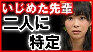 【悲報】指原莉乃をいじめた先輩AKB48メンバーはあの2人!?…これは後になって怖くなってるな…【超絶悲痛】