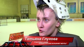 Хоккей России исполняет мечты. Татьяна Глухова.