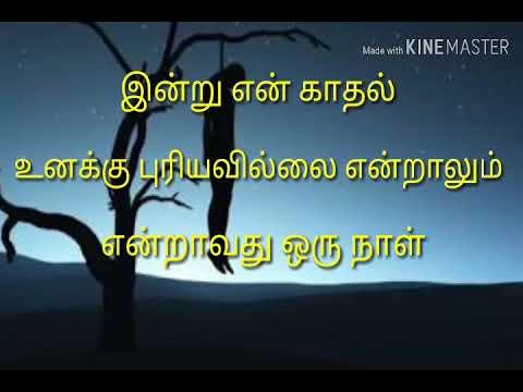 Love Failure Kavithai In Tamil