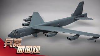 "B-52轰炸机:战史丰富的冷战""活化石"" 美国战略空军的杀手锏 20200316 | 兵器面面观 - YouTube"