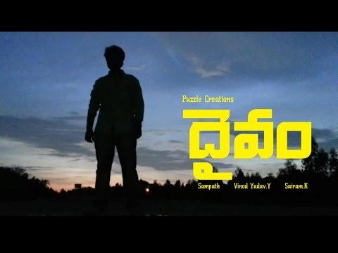 Dhaivam  - New Telugu Short Film 2016...