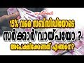 Bank loan for business start up with 15% of subsidy  malayalam