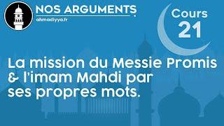 Nos arguments - Cours 21 - La mission de Messie Promis et l'imam Mahdi par ses propres mots.