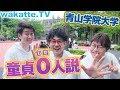 青学、童貞ゼロ人説を検証!!【wakatte.TV】#72