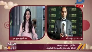 صباح دريم| مصرى يفوز بجائزة منظمة السياحية العالمية للإبتكار