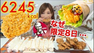 【MUKBANG】 [KFC] New Release [Crispy Boneless Cheese Chicken] & 10 twister..Etc [6245kcal][Use C