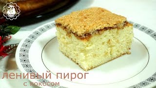 Ленивый пирог! Просто и очень вкусно!! Воздушный бисквит!! простые рецепты